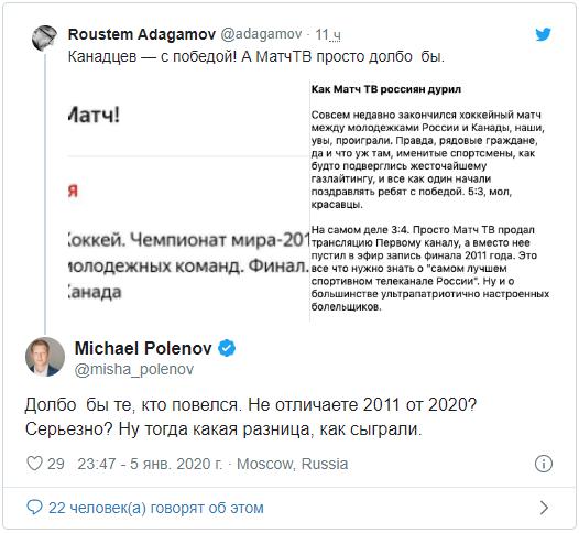 """""""Какая разница"""": комментатор """"Матч ТВ"""" оскорбил россиян"""
