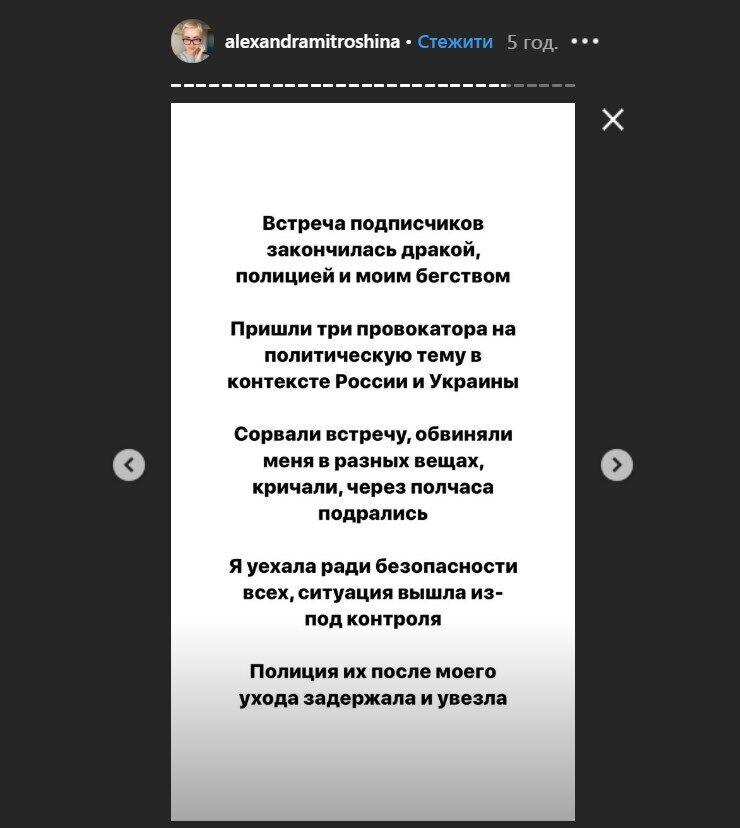 Виновница скандала с Крымом заговорила о провокаторах