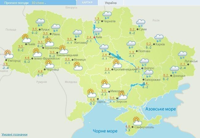 Погода в Украине 10 января
