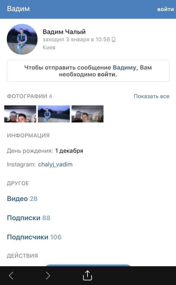 Вадим Чалый