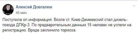 С новым поездом Киев-Борисполь на ходу случилось ЧП