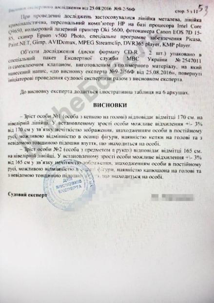 Документ з результатами експертизи 2016 року у справі вбивства Шеремета