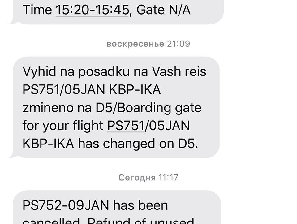 Подтверждение рейса