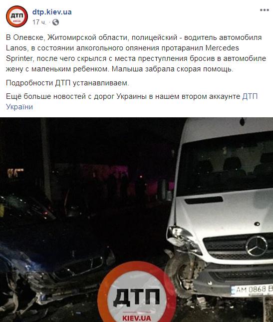 По данным dtp.kiev.ua, за рулем был сотрудник полиции. Якобы на момент аварии мужчина был в состоянии алкогольного опьянения