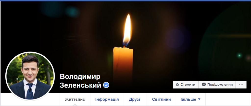 Скриншот страницы Зеленского в Facebook