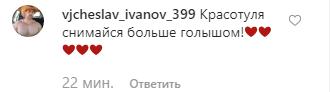 Полуголая Чехова завела сеть аппетитными формами