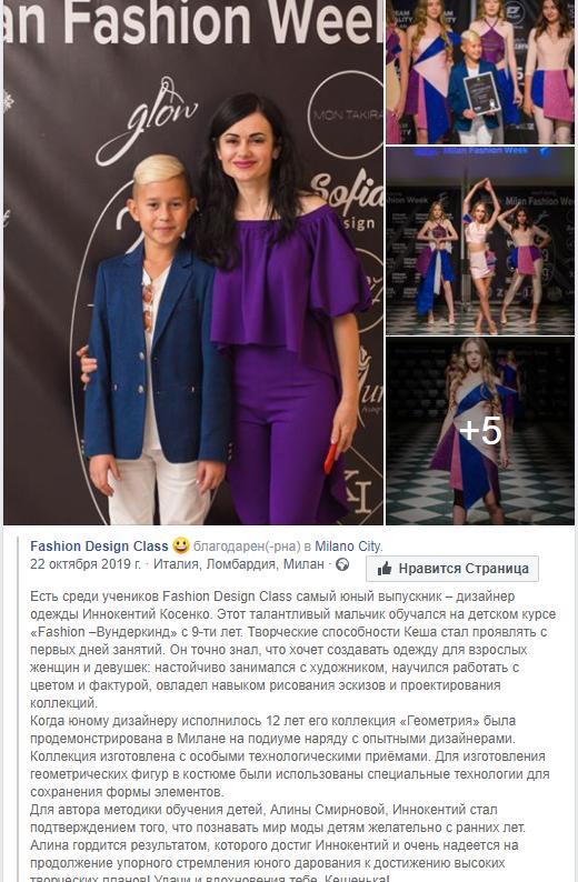 Подросток из Днепра покоряет мир женской моды: что о нем известно