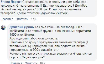 Некоторые киевляне получили завышенные платежки