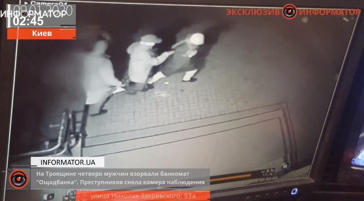 """Неизвестные хотели подорвать банкомат отделения """"Ощадбанка"""" и ограбить его"""