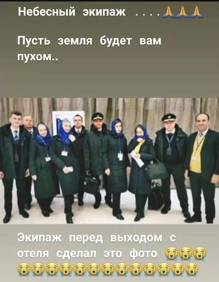 Последний рейс: в Украину вернулись ангелы самолета МАУ. Все детали, фото и видео