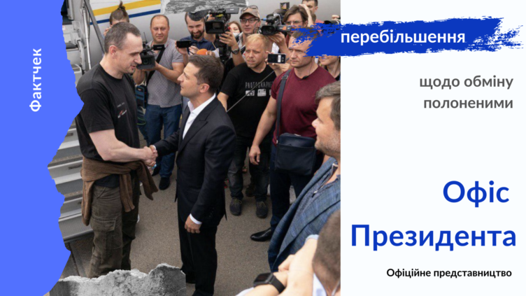 Обмен пленными: журналисты подловили Офис Зеленского