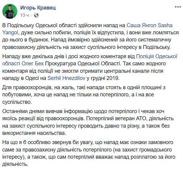 Под Одессой устроили кровавую расправу над ветераном АТО
