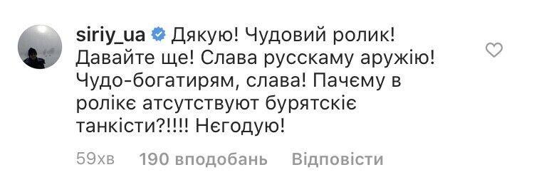 """""""Де бурятські танкісти?"""" Притула відповів Ломаченку"""