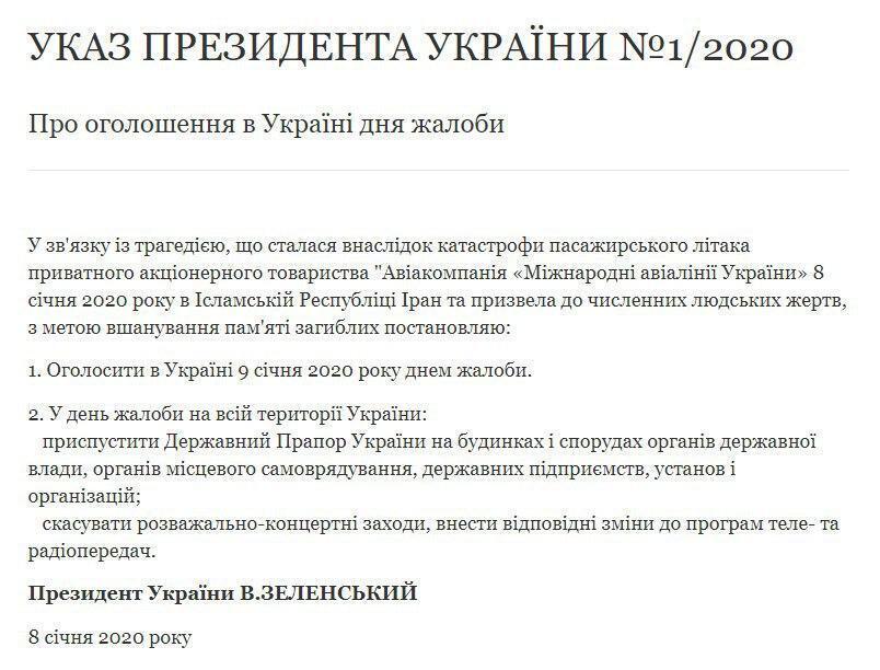 В Україні оголосили траур через авіакатастрофу в Ірані