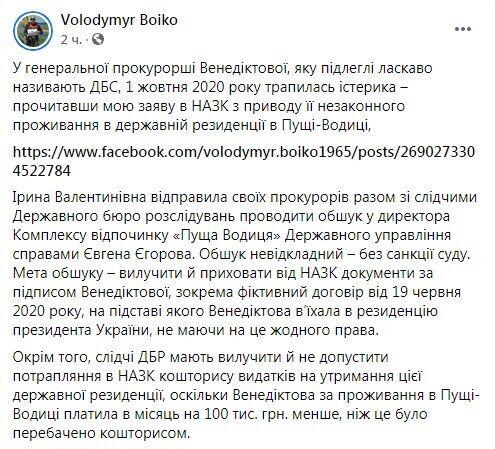 Facebook Владимира Бойко.