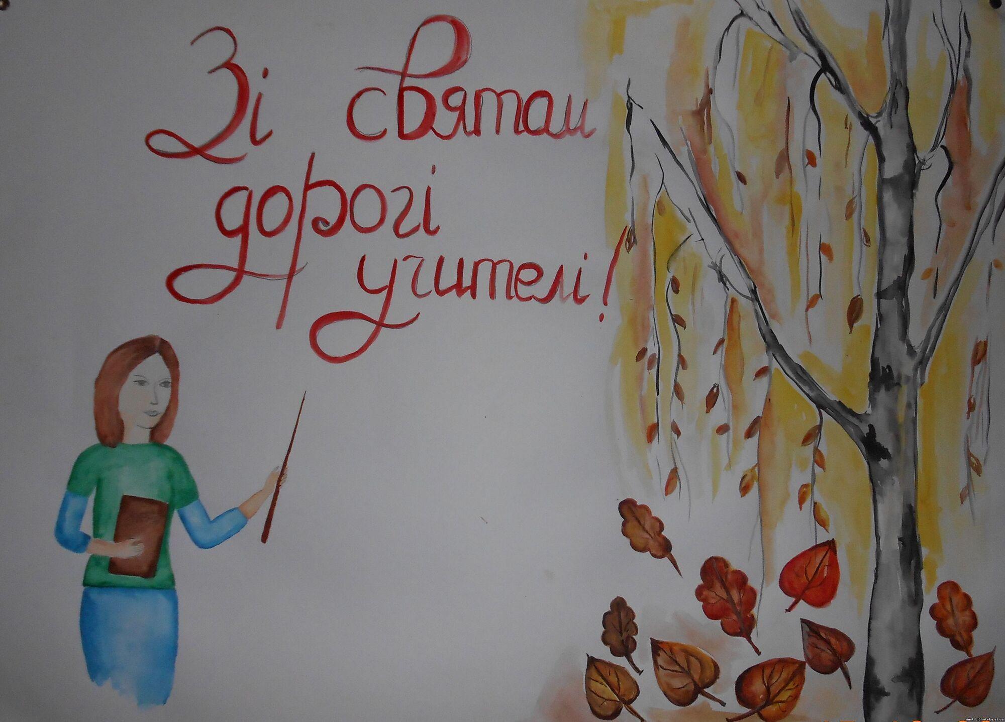 Плакат на День вчителя