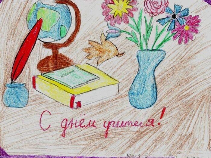Малюнок до Дня вчителя