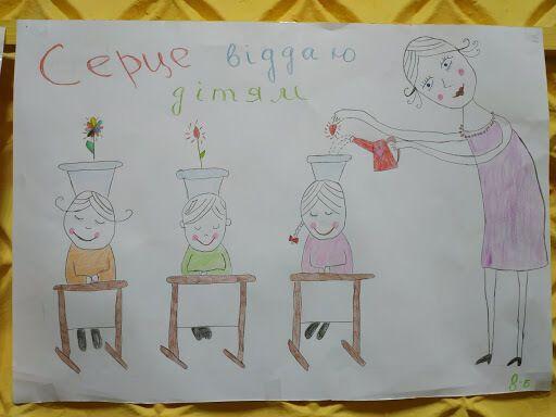 Плакат до Дня вчителя