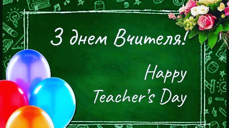 Листівка до Дня вчителя