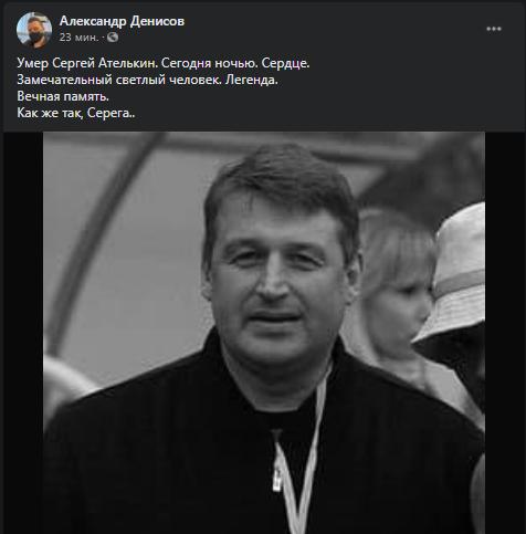 Журналист сообщил, что Ателькин умер ночью из-за проблем с сердцем