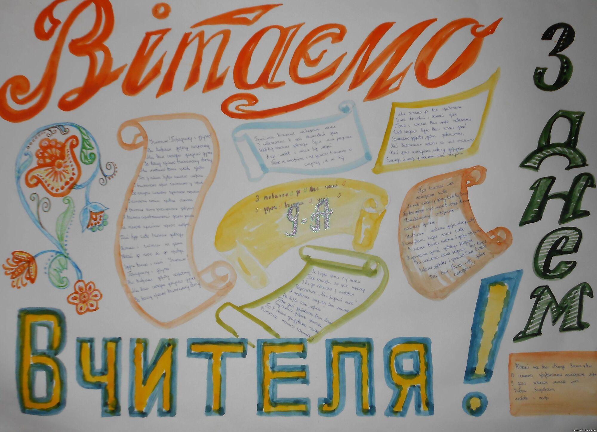 Вітальний плакат до Дня вчителя