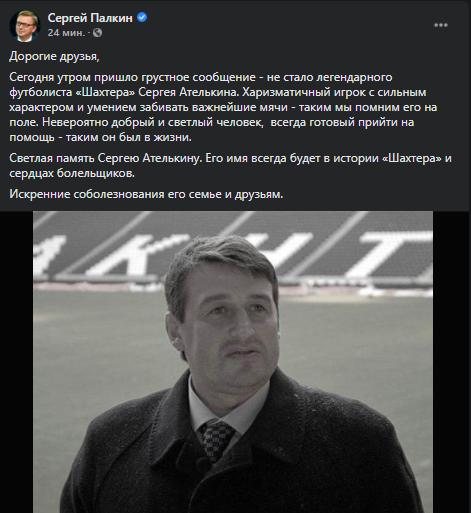 Генеральный директор выразил соболезнования семье и близким Ателькина