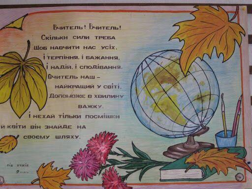Плакат з привітаннями на День вчителя