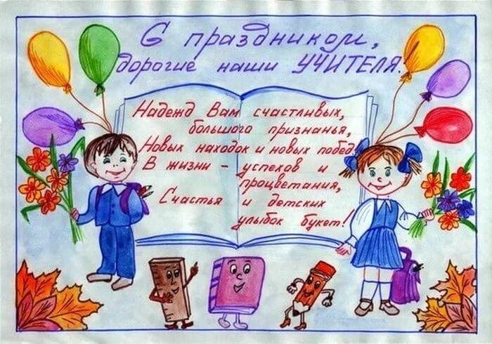 Гарний плакат до Дня вчителя