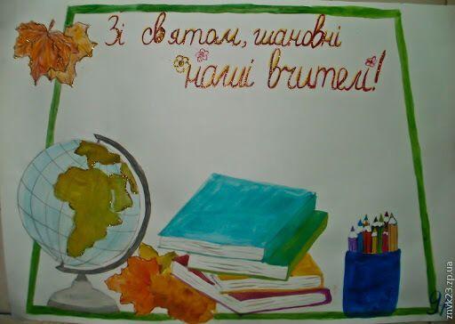 День вчителя: ідея для плаката