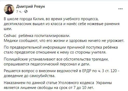 Facebook Дмитра Ревуна.