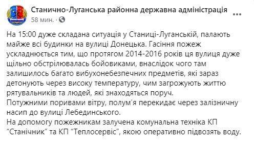 В Станице Луганской детонирует взрывчатка.