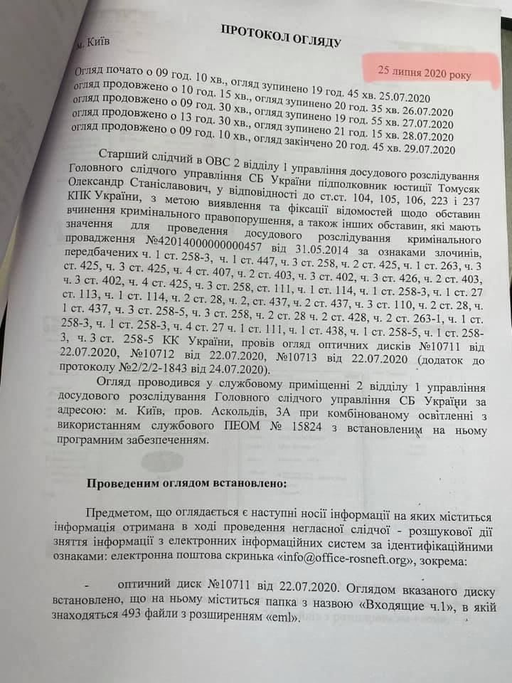 Протокол изучения записей переговоров с наемниками.