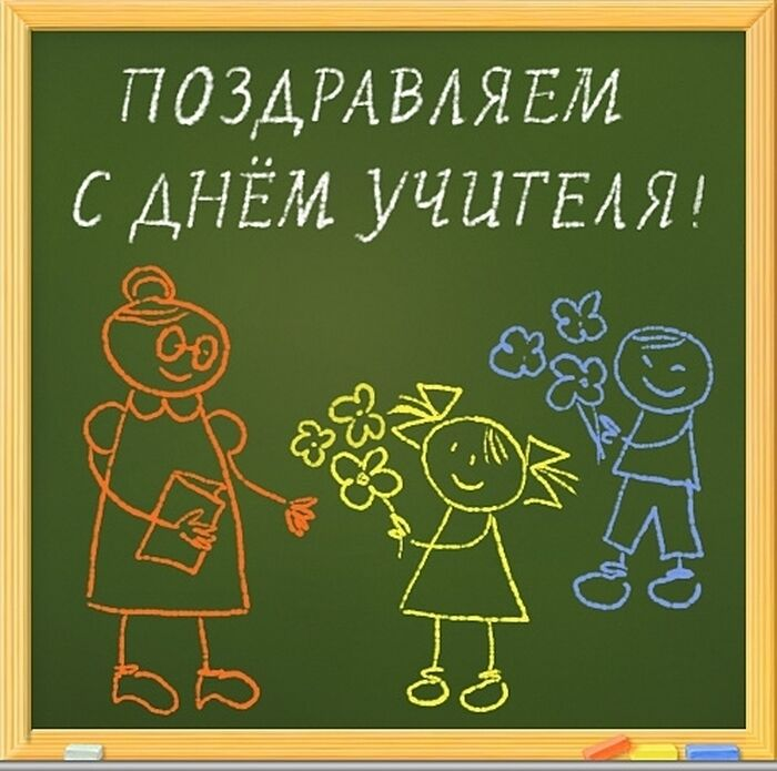 Малюнок на дошці на День вчителя