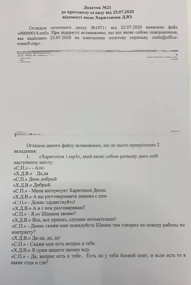 """Расшифровка разговора вербовщика с одним из """"вагнеровцев""""."""