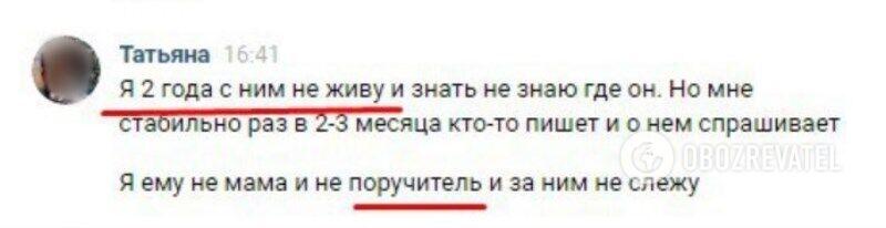 Листування з колишньою дружиною Кремети