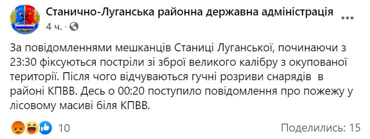 Пожары на Луганщине.