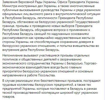 """Білорусь офіційно звинуватила Україну в """"недружньому кроці"""""""