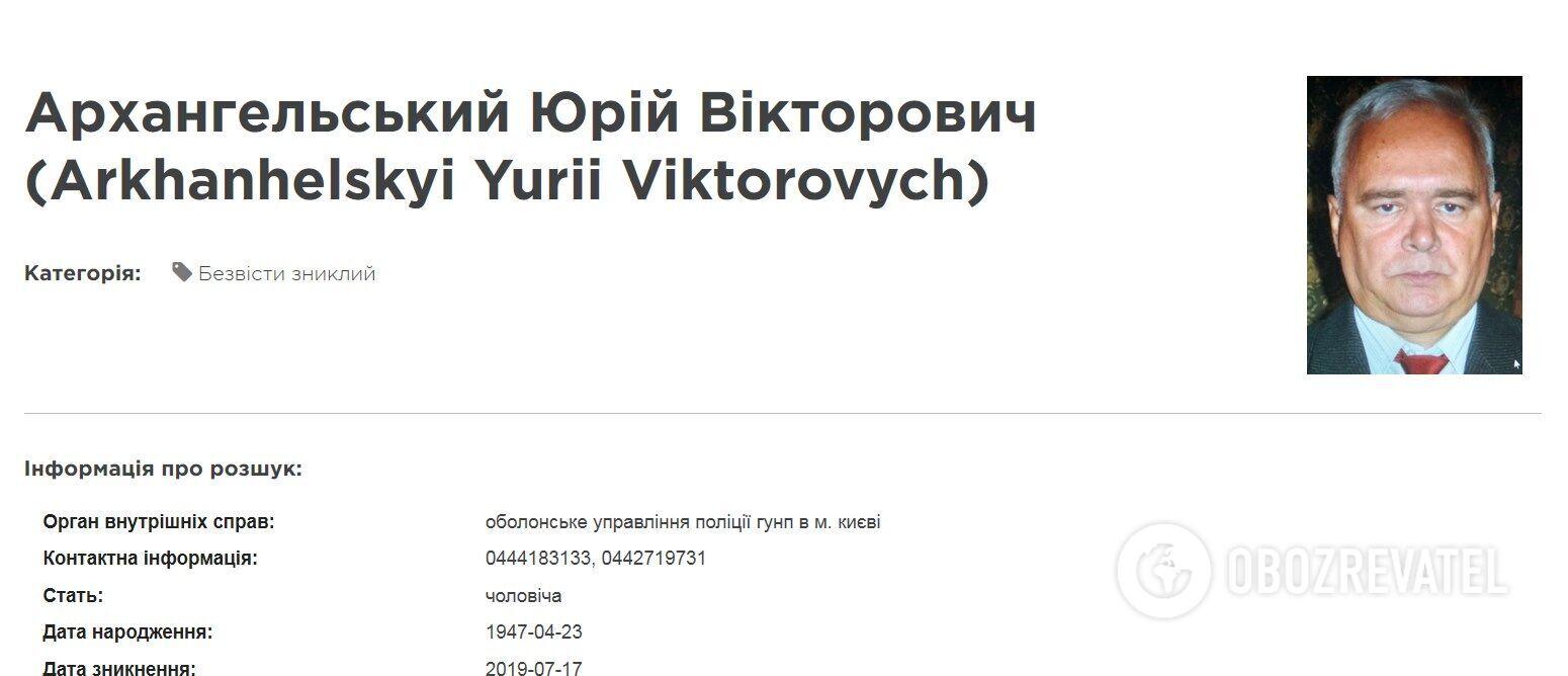 Юрій Архангельський зник у липні 2019 року