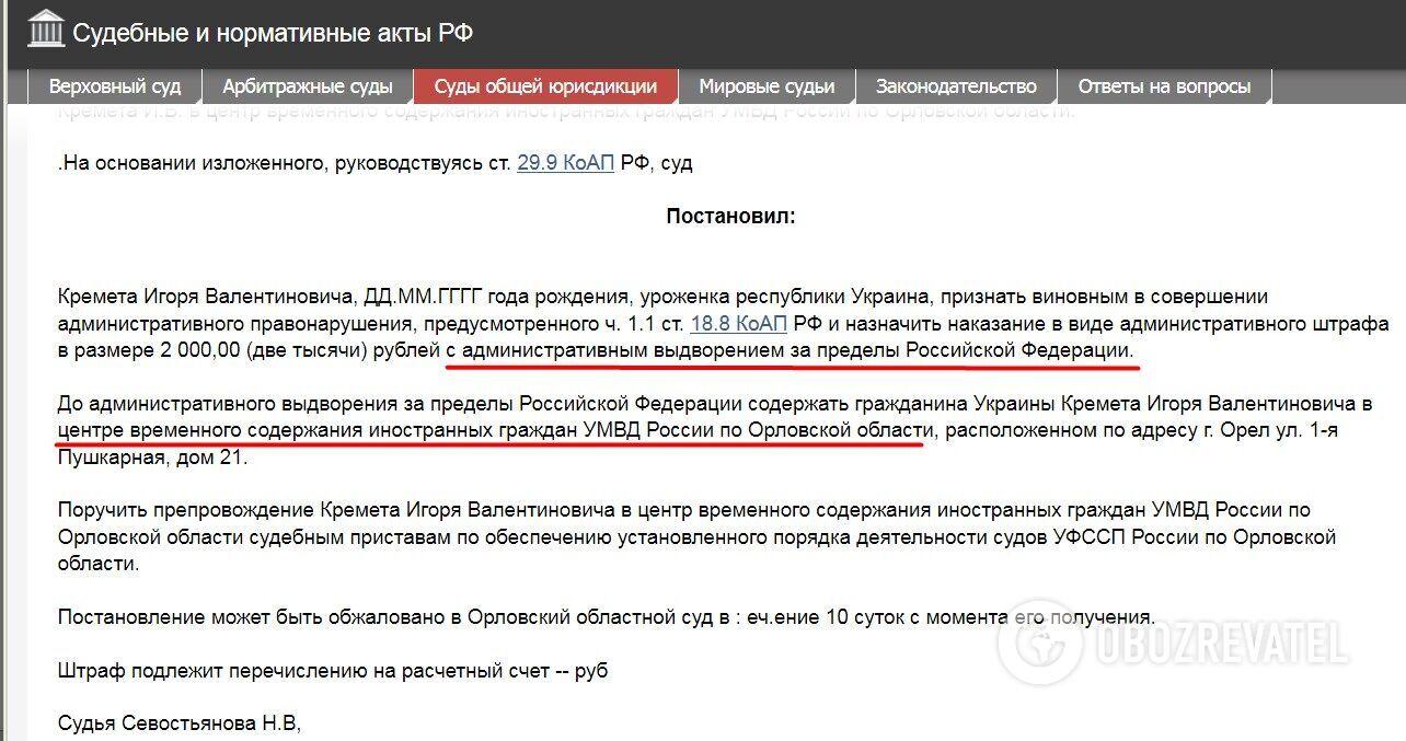 Решение российского суда о выдворении украинца