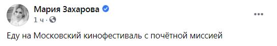 Скриншот поста Захаровой