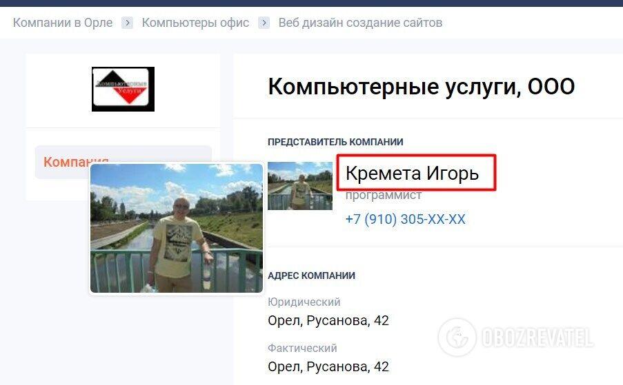 Ігор Кремета пропонував послуги в РФ.