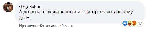 Скриншот коментарів