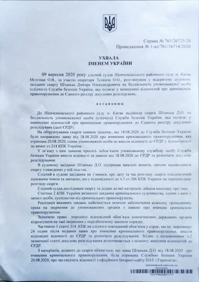 Шевченковский районный суд встал на сторону Штанько.
