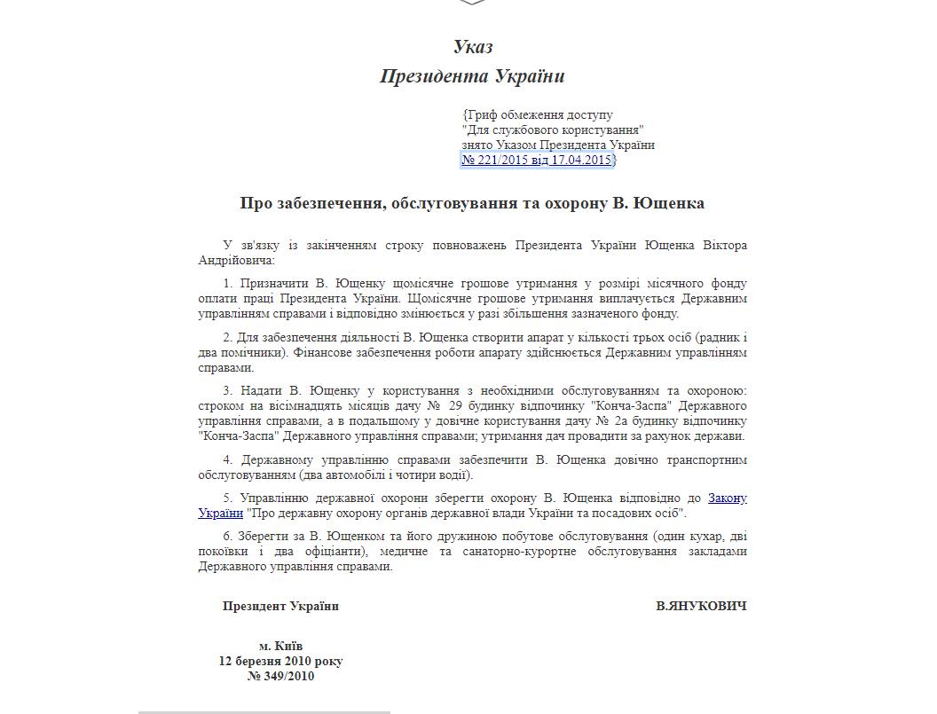 Що отримав Ющенко