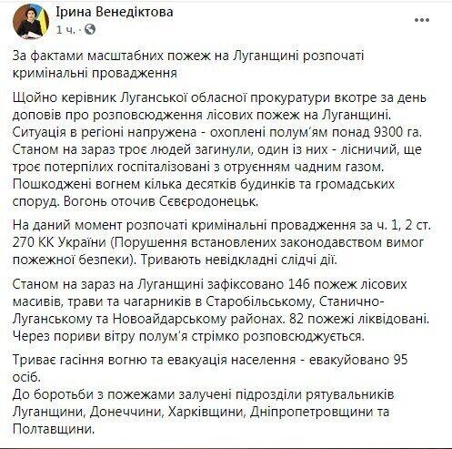 Facebook Ирины Венедиктовой.