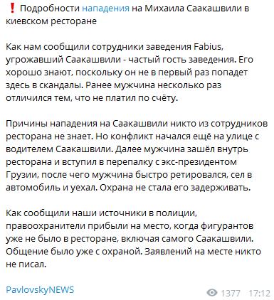Cкрин Telegram