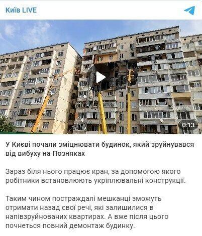 "Telegram ""Киев LIVE""."