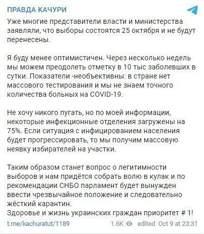 Telegram Олександра Качури.