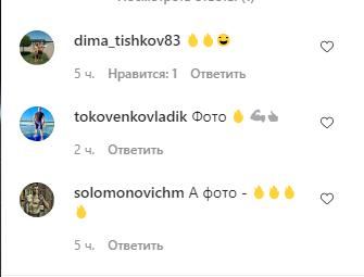 Комментарии под фотографией Юлии Мишуры