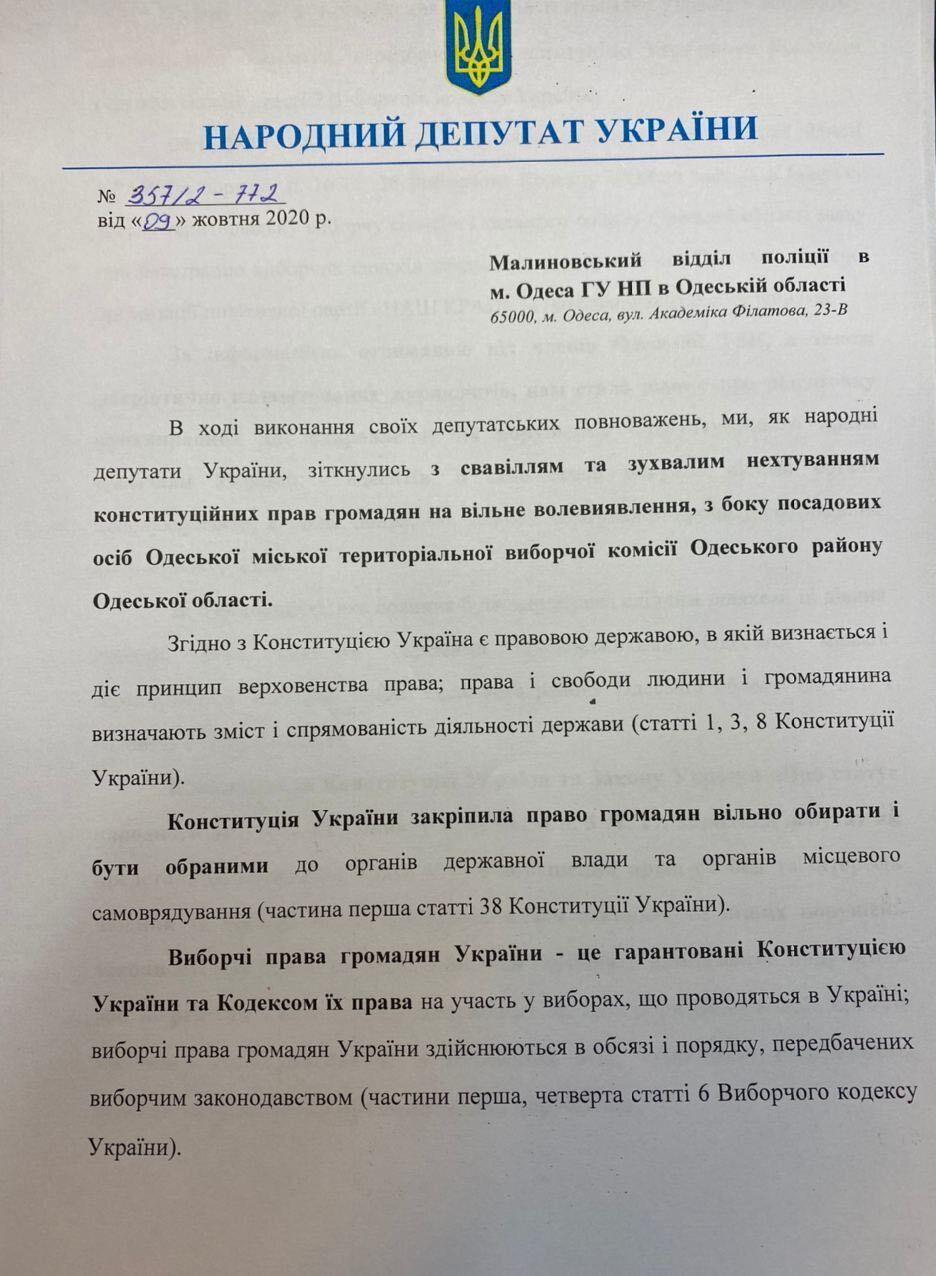 """ТВК бездіяльна, суд – на карантині: """"Наш край"""" намагаються не пустити на вибори в Одесі"""